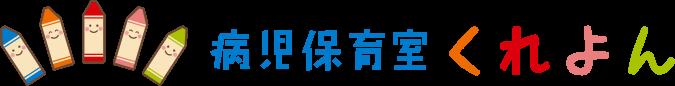 ロゴ:病児保育室クレヨン